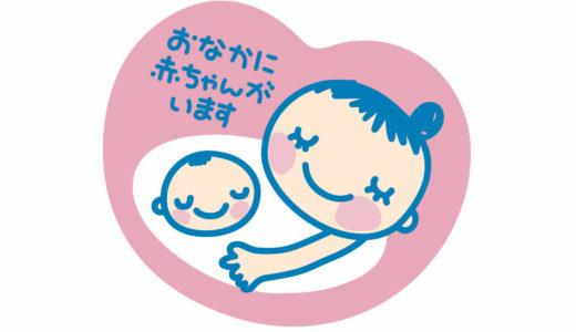 妊娠中の鍼灸施術について